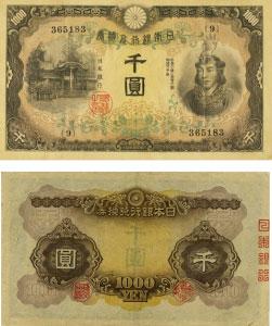 旧1,000円札 日本武尊
