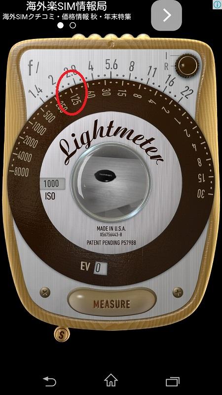 light meter 使い方