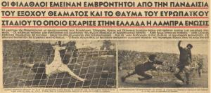 """Από το πρωτοσέλιδο της """"Αθλητικής Ηχούς"""" την επομένη του φιλικού ΑΕΚ-Μπαρτσελόνα"""