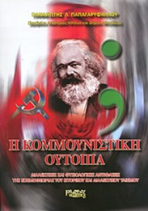 outopia