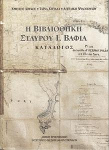Biblio-Vafia_sm