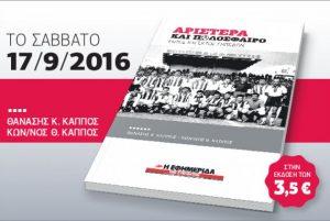 aristera1_0