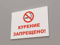 где можно курить