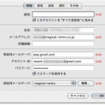 GmailをPOP3で複数の環境で受信する