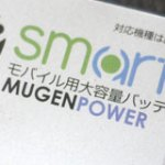 MUGEN POWER Pocket WiFi(C01HW/D25HW)用 大容量バッテリー