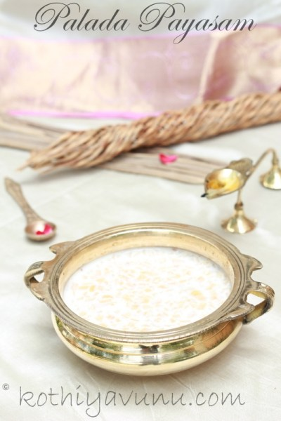 Palada Payasam Recipe for 1 Million Hits – Palada Pradhaman Recipe – Easy Version