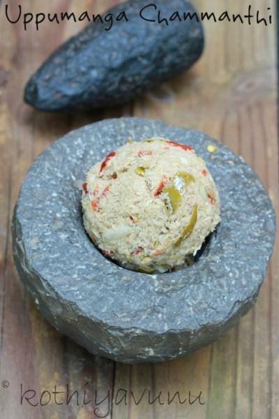Uppumanga Chammanthi Recipe – Uppumanga Chalichathu Recipe – Salted Mango Chutney