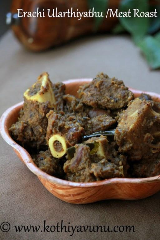 Nadan Erachi Ularthiyathu - Kerala Mutton Roast |kothiyavunu.com