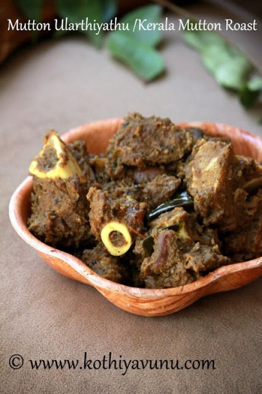 Kerala Mutton Roast - Nadan Erachi Roast |kothiyavunu.com