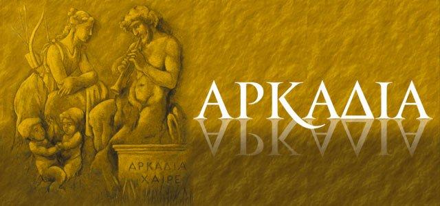 arkadia-xaire