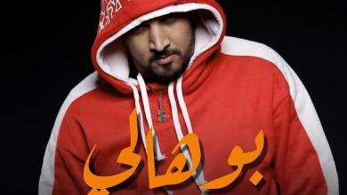 Photo of 7-TOUN – BOUHALI Lyrics