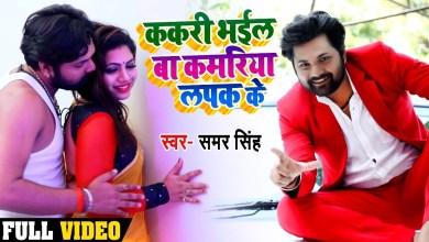 Photo of Samar Singh – Kakari Bhail Baa Kamriya Lapak Ke Lyrics