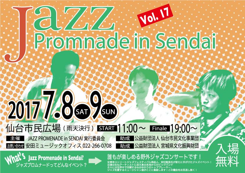 JAZZ PROMENADE in SENDAI Vol .17