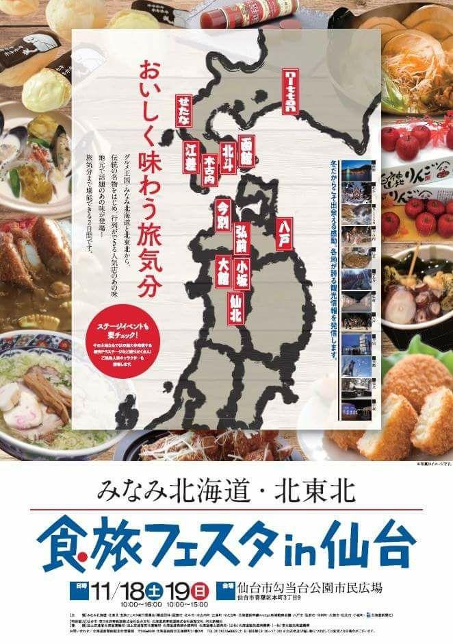 おいしく味わう旅気分 みなみ北海道・北東北 食旅フェスタ in 仙台