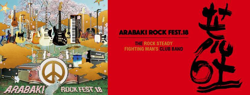 アラバキロックフェス2018