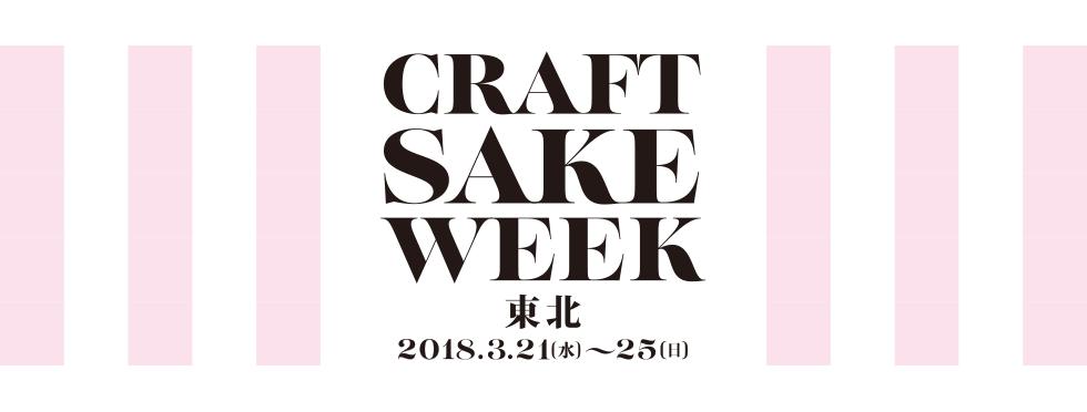 """日本酒の魅力をあじわい尽くせる""""SAKE""""イベント CRAFT SAKE WEEK 東北 2018"""