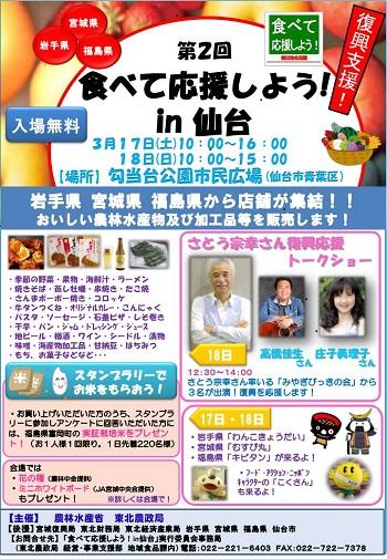 岩手県、宮城県、福島県から店舗が集結!おいしい農林水産物及び加工品等を販売します!第2回食べて応援しよう!in仙台