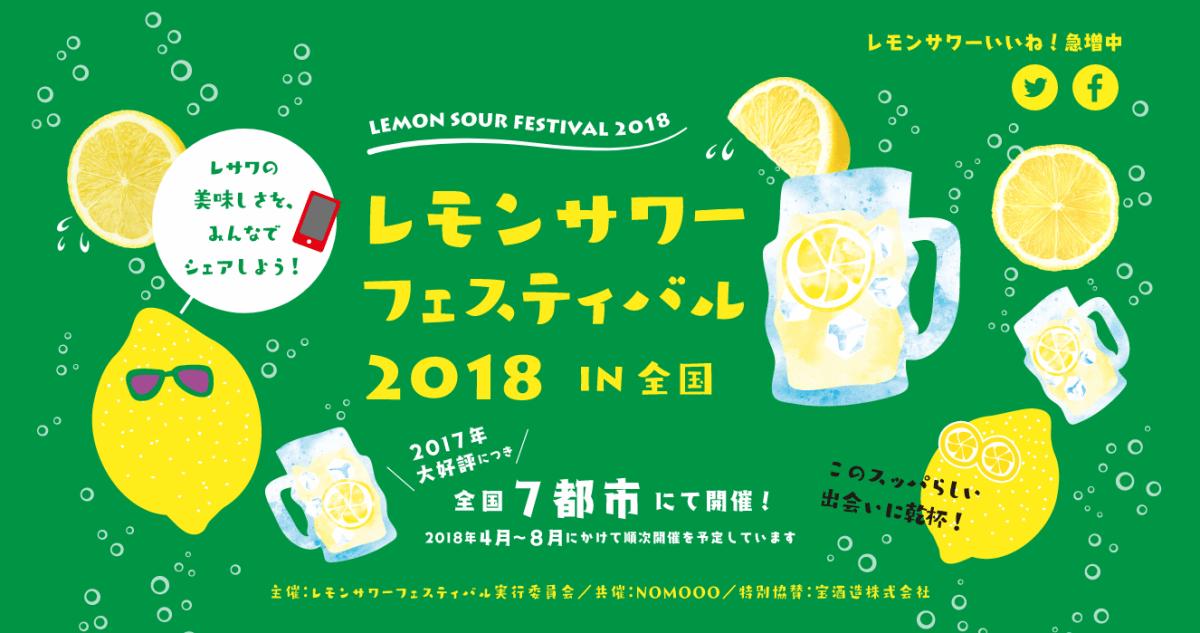 このスッパらしい出会いに乾杯!レモンサワーフェスティバル2018 in 仙台
