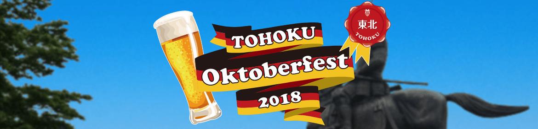 ドイツビールの祭典!東北オクトーバーフェスト2018