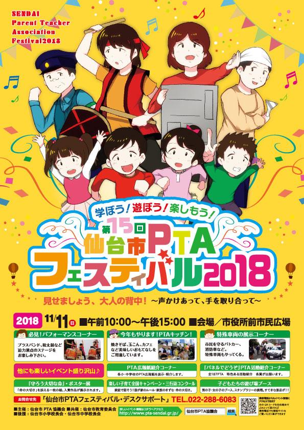 学ぼう!遊ぼう!楽しもう!第15回仙台市PTAフェスティバル2018