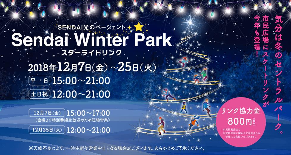 気分は冬のセントラルパーク。市民広場にスケートリンクが今年も登場!Sendai Winter Park スターライトリンク