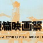 "<span class=""title"">仙台短篇映画祭2021</span>"