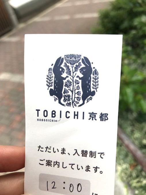 TOBICHI整理券