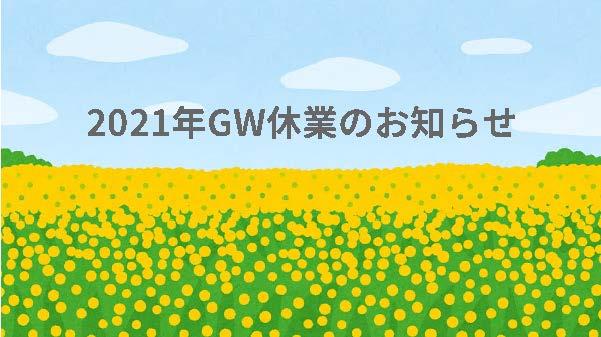 2021年GWのお知らせ