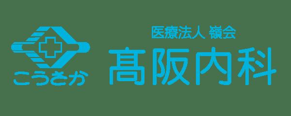 医療法人嶺会 髙阪内科