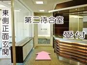 第二待合室の場所