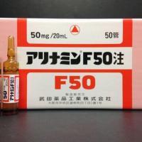 当院のにんにく注射はタケダ薬品のアリナミンF注射液