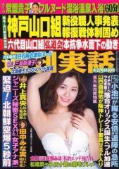 週刊実話2017年4月27日号