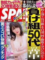 週刊SPA!2017年6月27日号