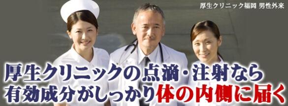 福岡市博多区中洲天神でプラセンタ注射 肝機能強化点滴 デトックス点滴