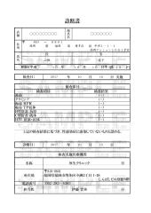 厚生クリニックSTD検査診断書サンプル
