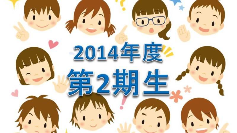 2014年度合格速報 第2期生(7名)の合格校