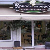 Χρυσός Σκούφος Restaurant – Grill στην Κοζάνη