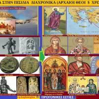 Αλησμόνητες πατρίδες: Η θρησκεία στην Πισιδία διαχρονικά – Του Σταύρου Π. Καπλάνογλου
