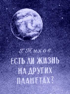 Resim 2.Diğer Gezegenlerde Hayat var mı ? (1953)[5]