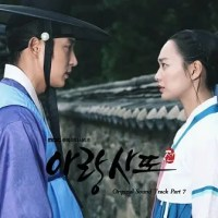 [ Lirik Lagu ] K Will – You Are Love ( Arang and The Magistrate OST )