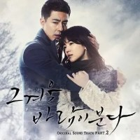 [ Lirik Lagu ] The One – A Winter Story ( That Winter, The Wind Blows OST )