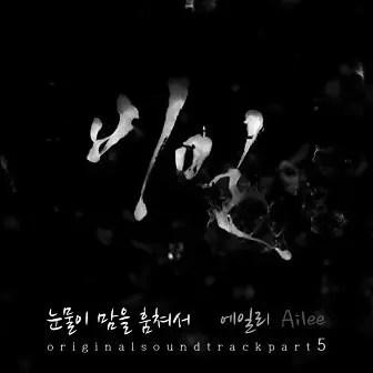 Secret Love OST Part 5