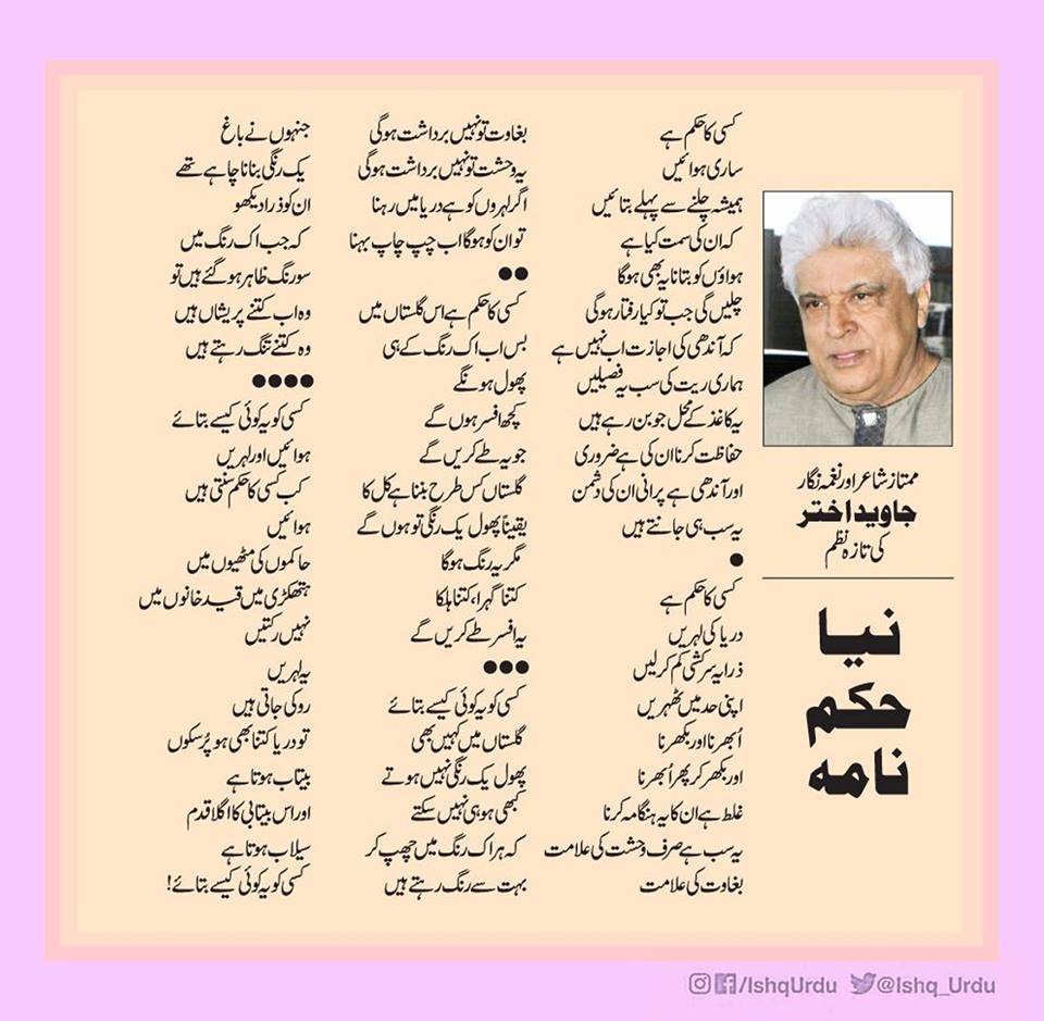Poem by Javed Akhtar -  Naya Hukmnama ( The New Ordinance)