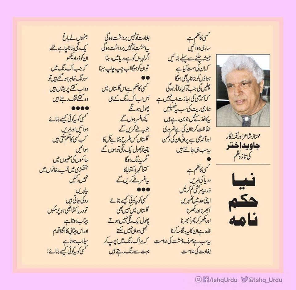 Poem by Javed Akhtar -  Naya Hukmnama ( The New Ordinance)