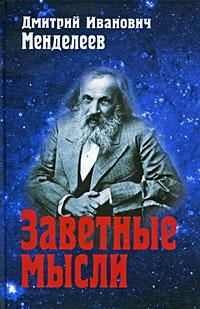 Mendeleev_D.I.__Zavetnye_mysli