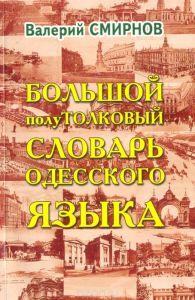 slovar_odessa