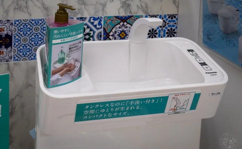 Japan (2018) – Toilette – Genial Wasser sparen