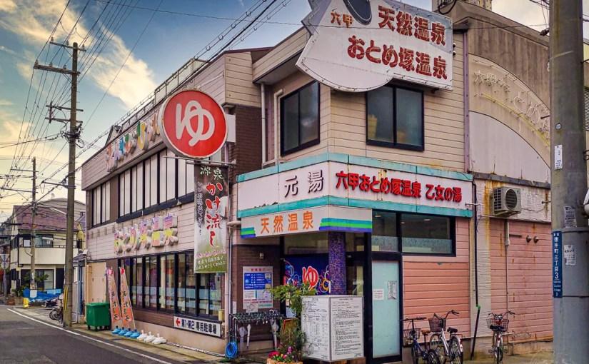 Japan (2019) – Das Badehaus