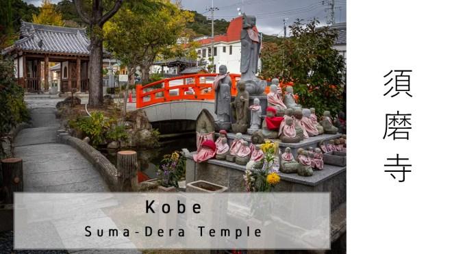 YouTube - Japan (2020) - 010 -- Kobe Suma-Dera Tempel