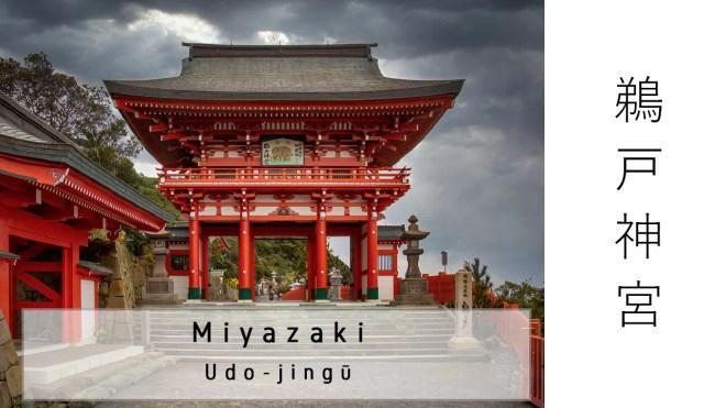 YouTube - Japan (2020) - 032 -- Miyazaki Udo Schrein
